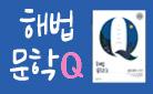 천재교육 『해법문학Q』 구매 이벤트