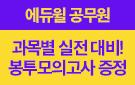 에듀윌 7·9급 공무원 합격응원전 이벤트