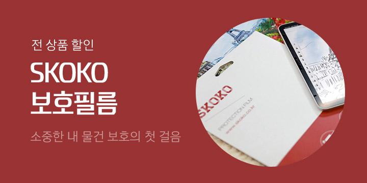 [디지털/가전] 스코코 할인 이벤트