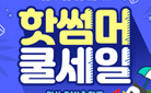 핫썸머 쿨세일 블루레이&DVD