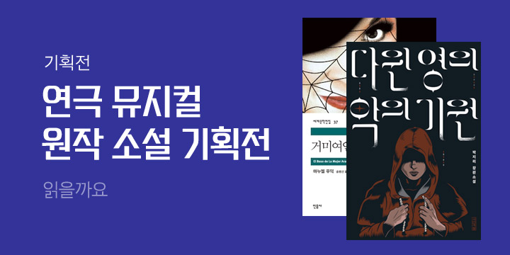 연극·뮤지컬 원작 소설 기획전 : 읽을까요