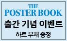 『더 포스터북』 마담롤리나 & 안소현 - 하트부채 증정