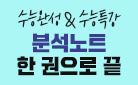 [단독] 메가스터디 EBS분석노트Ⅱ & EBS문학 총정리 출간 이벤트!