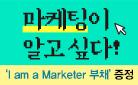 'I am a Marketer' 부채 증정! 『마케터로 살고 있습니다』