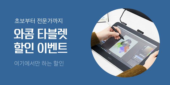 [디지털/가전] 와콤 타블렛 할인 기획전