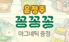 한밤중 냉장고 소동, 윤정주 『꽁꽁꽁 피자』 - 아크릴 마그네틱 증정