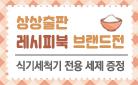 〈상상출판 레시피북 브랜드전〉, 식기세척기 전용 세제 증정