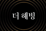 [리뷰 이벤트]『더 해빙The Having』