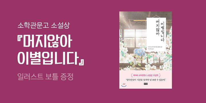 소학관문고 소설상『머지않아 이별입니다』 미니보틀 증정!