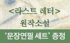 이와이 슌지『라스트 레터』, 연필 세트 증정