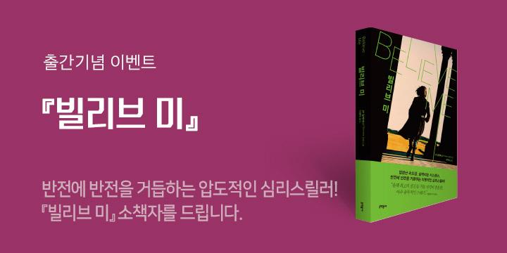 『빌리브 미』 티저북 증정!
