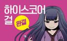 [만화]『 하이스코어 걸 』완결!