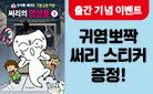 『써리의 영상툰 1』, 써리 스티커 증정