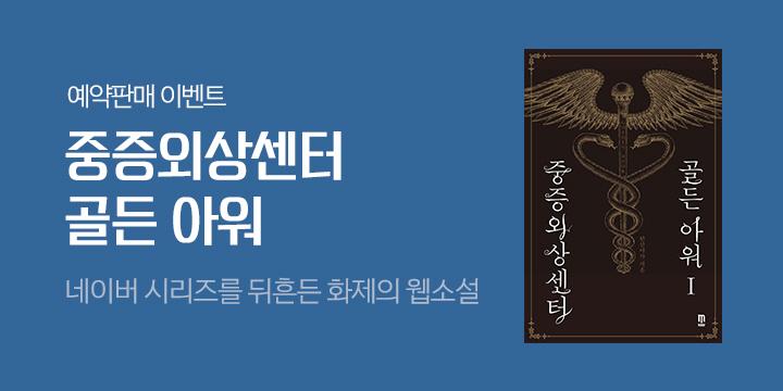 『중증외상센터 :  골든 아워』 예약판매!