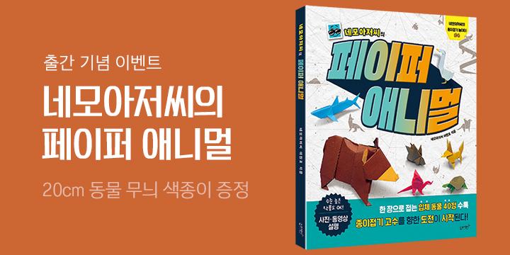 『네모아저씨의 페이퍼 애니멀』, 색종이 증정