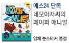[단독] 『네모아저씨의 페이퍼 애니멀』, 입체 눈 스티커 증정