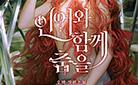 [최초공개] 오벽_『인어와 함께 춤을』
