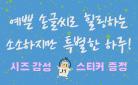 동양북스 감성 손글 라이팅북 - 스티커 증정