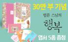 『법륜 스님의 행복』, 법륜스님 5종 엽서 세트 증정