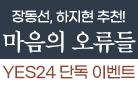 [단독] 『마음의 오류들』 젤펜 증정