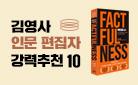 김영사 인문 편집자 선정 10대 추천도서