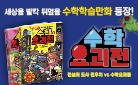 『수학요괴전 1~2권 세트』, 만능 노트 증정