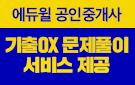 에듀윌 공인중개사 기출 OX 문제풀이 무료체험 이벤트