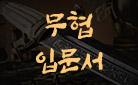 [무협 입문서] 권용찬