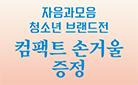자음과모음 청소년 브랜드전 - 컴팩트 손거울 증정!