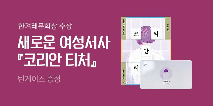한겨레문학상 수상작 『코리안 티처』 - 틴케이스 증정!