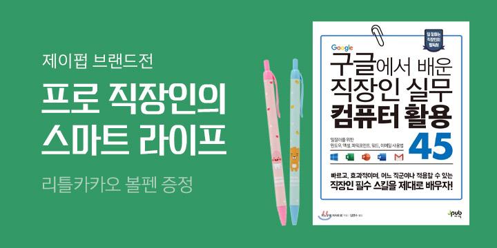 """""""0과 1이 꿈꾸는 세상"""" 제이펍 브랜드전"""