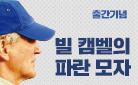 빌 캠벨의 파란 모자 증정! 『빌 캠벨, 실리콘벨리의 위대한 코치』