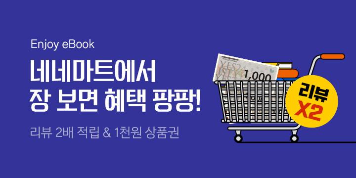 [eBook] 싹.쓰.리. 내 서재로!  8월 네네마트