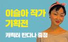 [단독] 이슬아 작가 반다나 & 에코백 증정