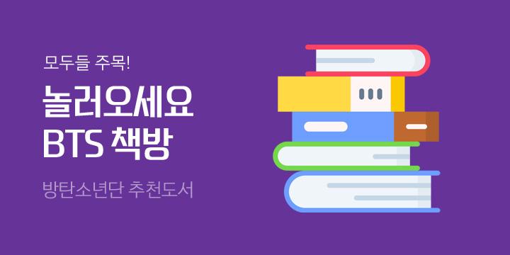 BTS 애정러 주목! 방탄소년단 추천도서를 모아모아~