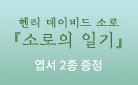 [단독] 엽서세트 증정! 『소로의 일기』 전성기편 출간 기념