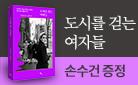『도시를 걷는 여자들』, 손수건 증정