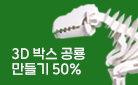 『BOX CRAFT 3D 리얼 다이노소어』 공룡 만들기 50% 할인전