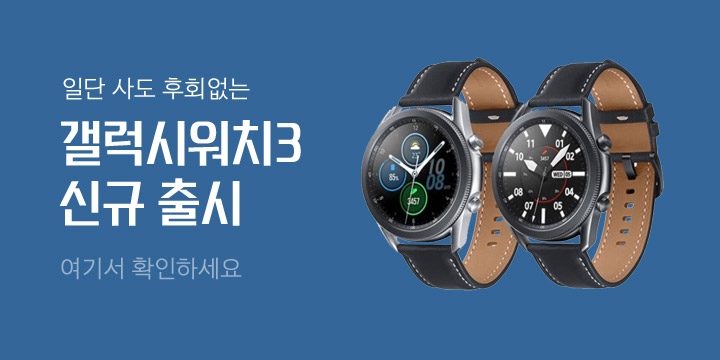[디지털/가전] 갤럭시워치3 신규 출시
