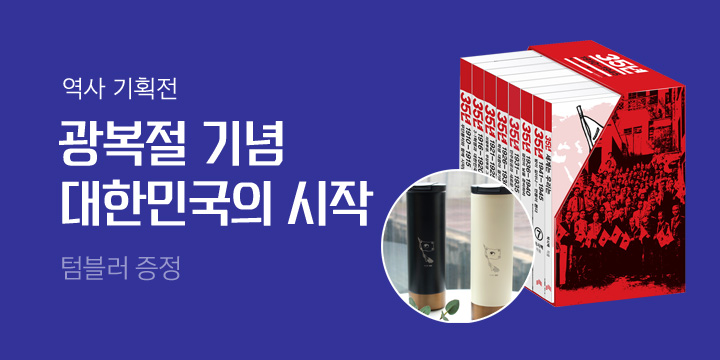 광복절 기념 역사 기획전 태극기 텀블러 증정