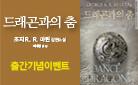 책으로 읽는〈왕좌의 게임〉마무리! 『드래곤과의 춤』- 무선 충전 패드 증정