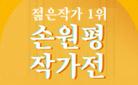 [손원평 작가전] 예스24 독자가 선택한 〈2020 한국 문학의 미래가 될 젊은 작가〉 1위 기념 작가전
