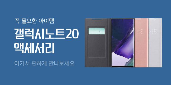 [디지털/가전] 갤럭시노트20 액세서리