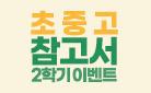 다시 시작하는 새 학기! 초/중/고 참고서 2학기