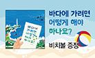 『바다를 가려면 어떻게 해야 하나요?』, 비치볼 증정