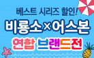 비룡소 x 어스본 연합 브랜드전 - 베스트 시리즈 20% 할인!