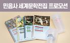 민음사 세계문학전집 - 리유저블 텀블러/스프링 노트 증정!