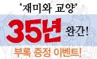 박시백의 『35년』 1~7권 완간! 출간 이벤트