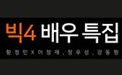한국 영화계를 깨운 빅4 배우특집