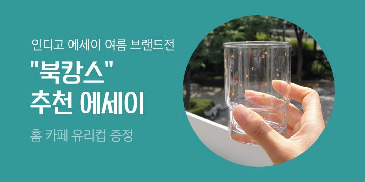 [단독] 인디고 에세이 브랜드전 : 감성 유리컵 증정